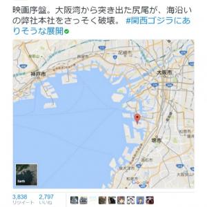 【シン・ゴジラ】『Twitter』で「#関西ゴジラにありそうな展開」が盛り上がる 『SHARP』公式「弊社本社をさっそく破壊」