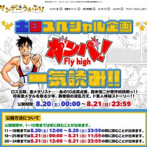 体操マンガの名作『ガンバ!Fly high』が『サンデーうぇぶり』にて期間限定無料配信中!