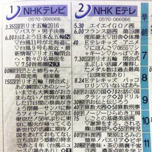 「またあいましょう東京新国立で」 NHKがオリンピック閉会式のラテ欄で縦読み