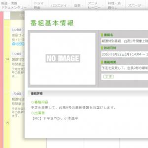 台風9号東日本上陸でテレビ朝日が報道特別番組を放送! そのときテレ東は