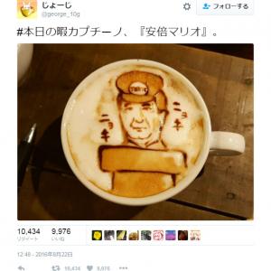 オリンピック閉会式に登場し話題の『安倍マリオ』 早速ラテアートも登場!