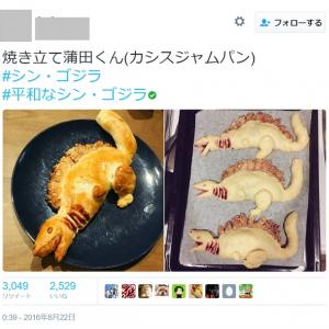 【シン・ゴジラ】第二形態=蒲田くんが「かわいい」と話題! パンを作る人も登場 [オタ女]