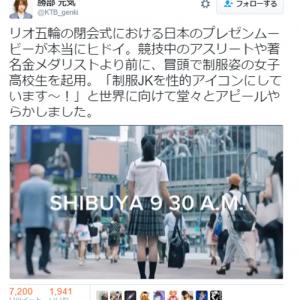 男性フェミニストが東京五輪PR映像のJKが性的であるとして炎上→ブログから制服JK好きを告白した部分を削除
