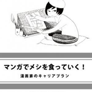 「マンガでメシを食っていく!」漫画家のキャリアフォーラム(1/4)