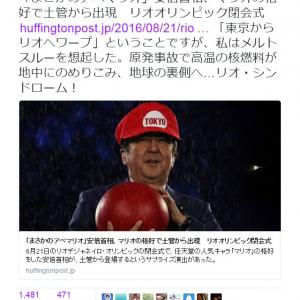 安倍マリオで「メルトスルーを想起した」 東京新聞デスクのツイートが話題に