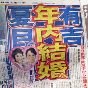 有吉弘行さんと夏目三久アナが年内結婚へ 所属事務所が交際否定も日刊スポーツが続報