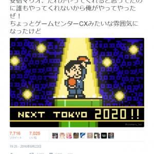 「ちょっとゲームセンターCXみたいな雰囲気になったけど」  ドット絵の『安倍マリオ』が話題に