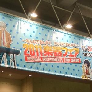 パシフィコ横浜で楽器フェア開催!! ニコニコカーでニコニコけいおん部も参戦!