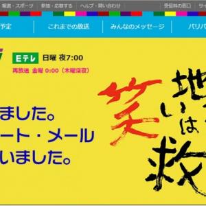 『障害者を描くのに感動は必須か?』 24時間テレビの裏番組・NHK『バリバラ』が「めっちゃ攻めてる」と話題に