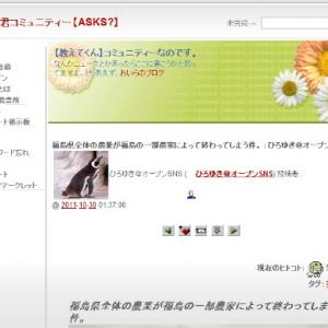 福島県全体の農業が福島の一部農家によって終わってしまう件。