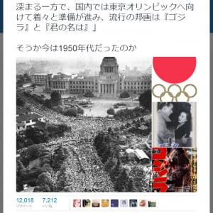日米安保に東京オリンピック、流行の邦画……「そうか今は1950年代だったのか」ツイートに反響