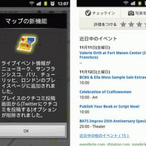 Android用Googleマップがv5.12.0にアップデート、プレイスページにライブイベント情報が追加