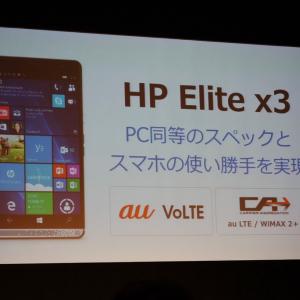 日本HPとKDDIがVoLTE対応のWindows 10 Mobile搭載スマートフォン『HP Elite x3』を9月5日に発売へ