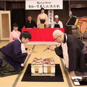 日本古来の伝統競技と焼肉のフュージョン! 『百肉一首』が熱い!!