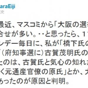 「橋下徹氏のブレーン」「古賀茂明氏知事擁立を画策」と勝手に書かれた本人、週刊誌の「空想」記事に怒る