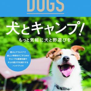 私(ワンコ)をキャンプに連れてって~マガジンハウス担当者の今推し本『OUTDOOR LIFE with DOGS 犬とキャンプ!』