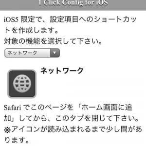 iPhoneのiOS 5でWiFiやサウンドなどのショートカットを作る小技