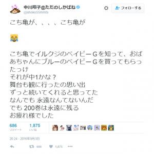 『こち亀』の連載終了に中川翔子さん「ずっと続いてくれると思ってた なんでも永遠なんてないんだ」