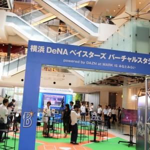 ベイスターズの『DAZN(ダ・ゾーン)』中継体験イベントに行ってきた 球場限定グルメも激ウマ!【期間限定】