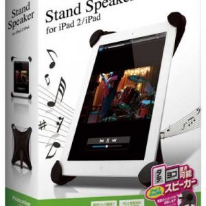 『iPad/iPad 2』用ステレオスピーカー搭載スタンドで動画&音楽鑑賞をレベルアップ