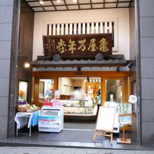 ナボナだけではない!亀屋万年堂の日曜日限定販売の和菓子が絶品すぎる!毎月チェックしに行くべし!