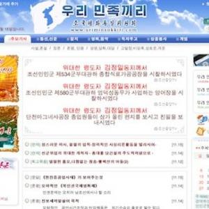 日本×北朝鮮戦、北のメディアはどう報じている?公式サイトを見てみよう!