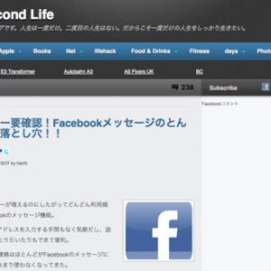 全ユーザー要確認! 『Facebook』メッセージのとんでもない落とし穴!!