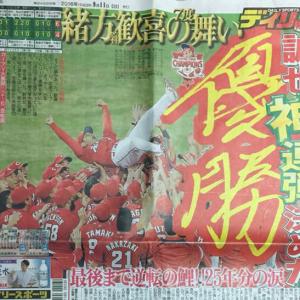 広島東洋カープ25年ぶりの優勝! そのときデイリースポーツは