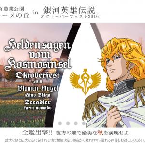 堀川りょうさんと潘恵子さんのトークイベントも! 滋賀『ブルーメの丘』オクトーバーフェストが銀河英雄伝説とコラボ
