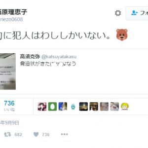 高須克弥院長の「脅迫状がきたなう」ツイートに西原理恵子さん「金額的に犯人は……」