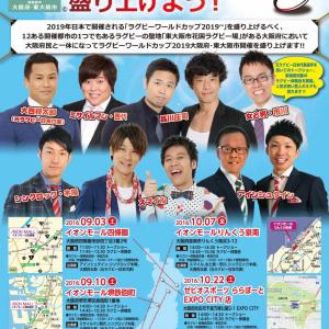 大阪各地でファミリー向けラグビーPRイベント! 元日本代表・大西将太郎さんら参加