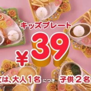 キッズプレートどれでも39円! ガストの『Thanks!フェア』のサンキュー価格がすごい