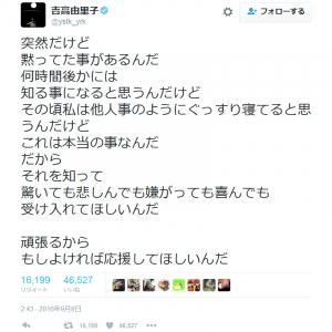 吉高由里子さん主演でドラマ化 東村アキコ先生の『東京タラレバ娘』最新刊6巻発売