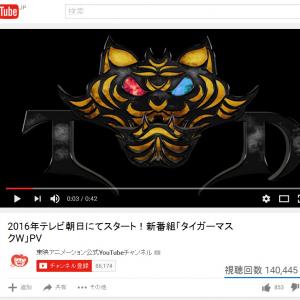「虎だ!虎だ!お前は虎になるのだ」  アニメ『タイガーマスクW』で柴田秀勝さん演じるミスターXが47年ぶりに復活!