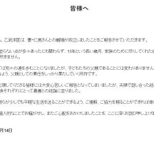 「彼女には感謝の念が尽きません」 乙武洋匡さんがサイトで離婚を発表