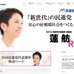 """ネットでは""""脱法ハーフ""""なる言葉も…… 民進党の新代表に蓮舫議員が選出される"""