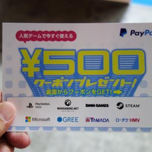 【東京ゲームショウ2016】PayPalブースでゲーム購入に使える500円分のクーポンがもらえる