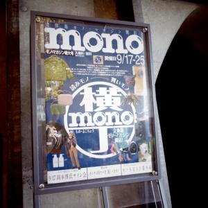モノ・マガジンが秋葉原にオープンしたぞ! 9月25日まで開催中!