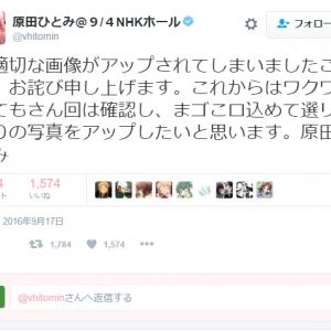 声優の原田ひとみさん ケーキと間違えて「不適切な画像」を『Twitter』にアップし謝罪