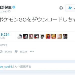 吉田沙保里選手「ついにポケモンGOをダウンロードしちゃった…」 ツイートが大反響