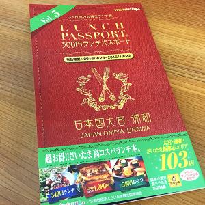 ワンコインでランチを食べられる本『ランチパスポート』大宮・浦和版の最新号が発売!/ 制作に携わらせていただきました!