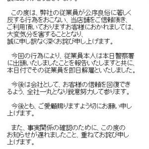 トンカツ屋『和幸』がウェブサイトで謝罪 猥褻動画を掲載した男性は警察に出頭し逮捕そして解雇