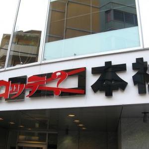 ニコニコ動菓の第2弾が発表 ニコニコ本社が「ロッテ?本社」に