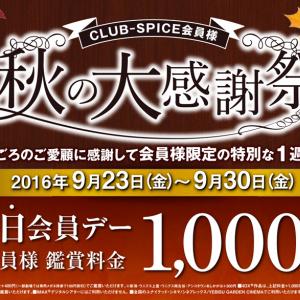 ユナイテッド・シネマ「秋の感謝祭」! 会員は9月23日より30日まで映画が毎日1000円