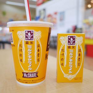 マクドナルドから森永ミルクキャラメル味のシェイクが発売♪ノスタルジックな優しい味は子供から大人まで楽しめます!