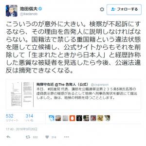 「地検へ刑事告発状を郵送にて提出しました」 民進党の蓮舫代表を刑事告発した人物が『Twitter』で話題に