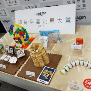 Amazonが『知育・学習玩具大賞』を発表 育てたい能力や教科からおもちゃを選べる『知育・学習玩具ストア』も開設