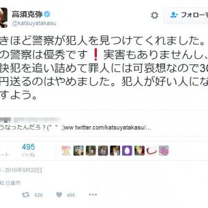 高須克弥院長「さきほど警察が犯人を見つけてくれました」 脅迫犯が特定されたとツイート