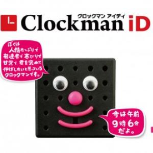 顔も性格も自由にカスタマイズ! おしゃべり時計の新シリーズ『クロックマン iD』発売へ