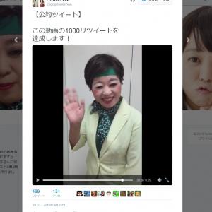 小池百合子都知事のモノマネが好評の八幡カオルさん 『Twitter』で公約を掲げる